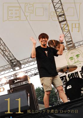 131213_gekkan%2011_H1.jpg