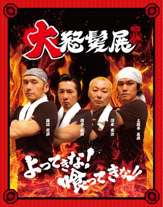 daidohatsuten_image.jpg